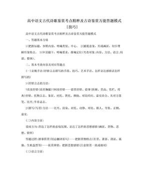 高中语文古代诗歌鉴赏考点精粹及古诗鉴赏万能答题模式[技巧].doc