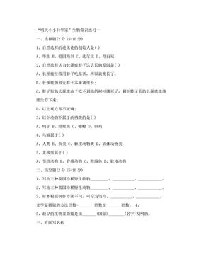"""""""明天小小科学家""""生物笔试题目.doc.doc"""