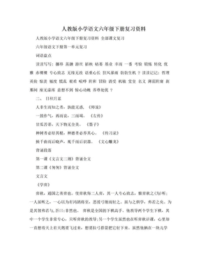 人教版小学语文六年级下册复习资料.doc