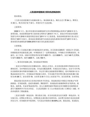人民法院申报集体三等功先进事迹材料.docx
