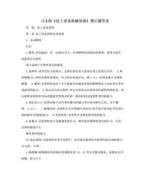 刁玉伟《化工设备机械基础》课后题答案.doc