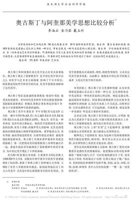 奥古斯丁与阿奎那美学思想比较分析.pdf