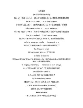 心の旋律.docx