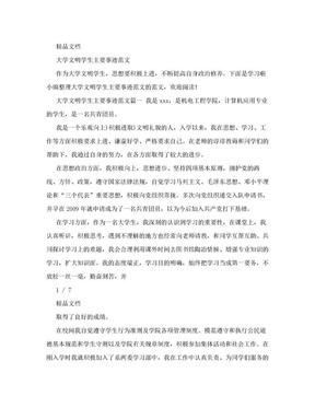 大学文明学生主要事迹范文.doc
