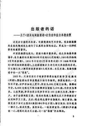 渊深海阔象棋谱:中国象棋古谱排局四大名著之一.pdf