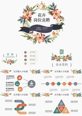 北大求职竞聘职业规划经典PPT模板 (47).pptx