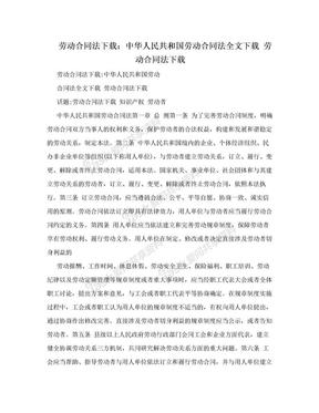 劳动合同法下载:中华人民共和国劳动合同法全文下载 劳动合同法下载.doc