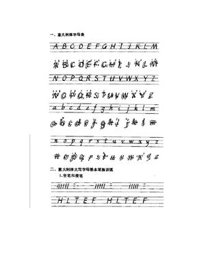 意大利体英文字帖(打印版).doc