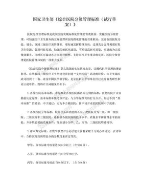 国家卫生部《综合医院分级管理标准(试行草案)》.doc