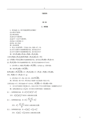 概率论与数理统计课后答案 徐雅静版.doc