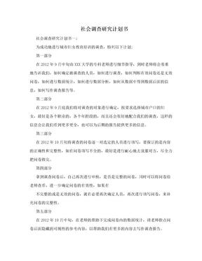 社会调查研究计划书.doc