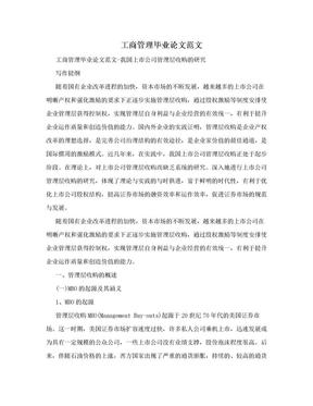 工商管理毕业论文范文.doc