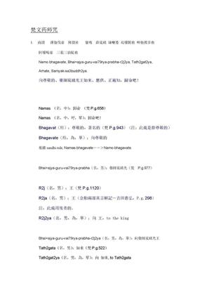 梵文药师咒.doc