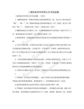 三级医院评审药剂人员考试试题.doc