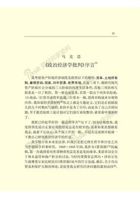 马克思:《政治经济学批判》序言.pdf