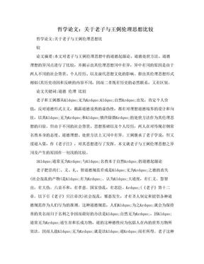 哲学论文:关于老子与王弼伦理思想比较.doc