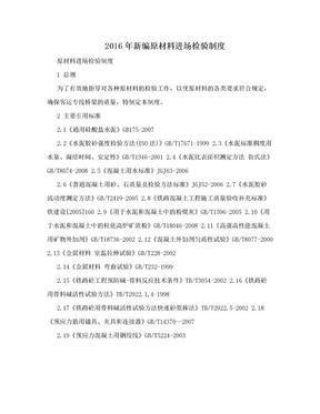 2016年新编原材料进场检验制度.doc