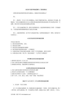 2011年贵州省农信社考试经典面试真题.doc