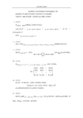 南京师范大学高等代数历年考研真题免费下载.docx