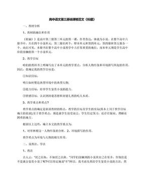 高中语文第三册说课稿范文《祝福》.docx