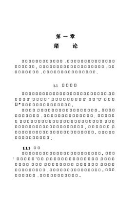 模态逻辑导论.gbp.pdf