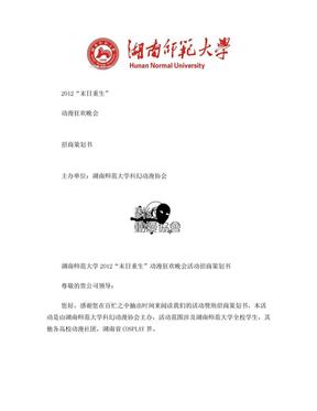 动漫狂欢晚会活动招商策划书.doc