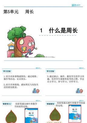 北师大版小学三年级数学上册课件《什么是周长》.ppt