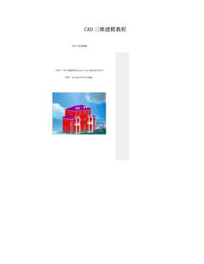 CAD三维建模教程.doc