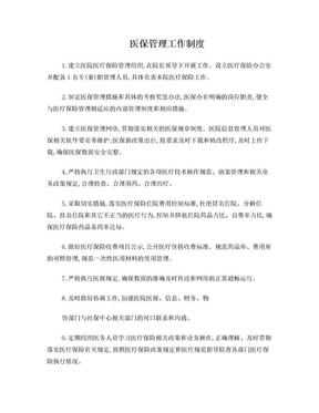 医保管理工作制度.doc