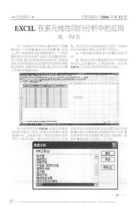 EXCEL在多元线性回归分析中的应用.pdf