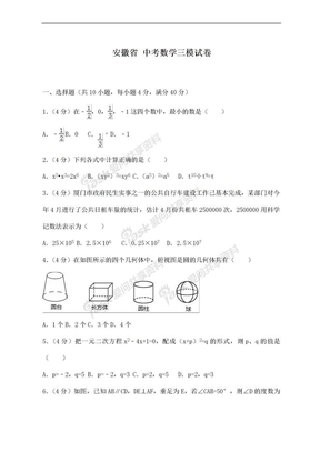 2019年最新安徽省中考数学三模试卷及答案解析.doc