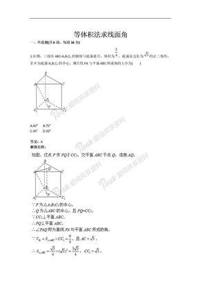 等体积法求线面角测试题(含答案).doc