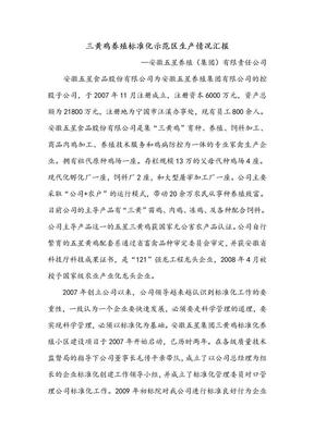 三黄鸡养殖标准化示范区生产情况汇报.doc