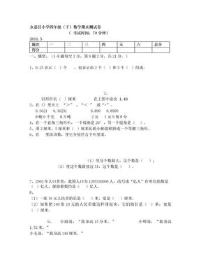 小学数学四年级下册试卷.doc