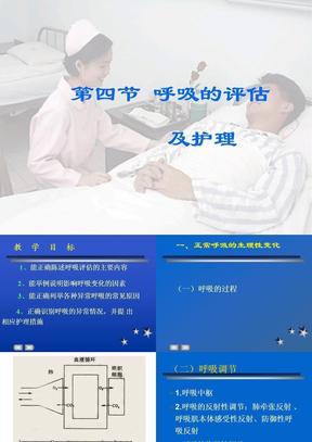 呼吸的评估及护理.ppt