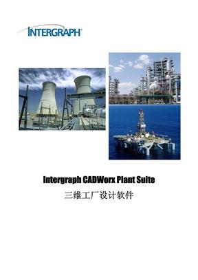 CADWorx2013_简易操作手册.pdf