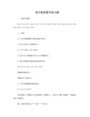 幼小衔接数学练习题1.doc