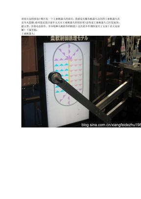东京机器人展览会(International Robot Exhibition)_工业机器人部分.doc