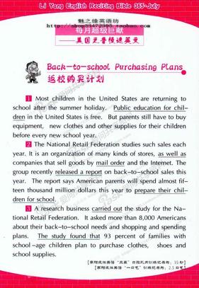 李阳背诵宝典365-07月.pdf
