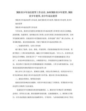 预防青少年违法犯罪工作总结_如何预防青少年犯罪,预防青少年犯罪,青少年违法犯罪.doc