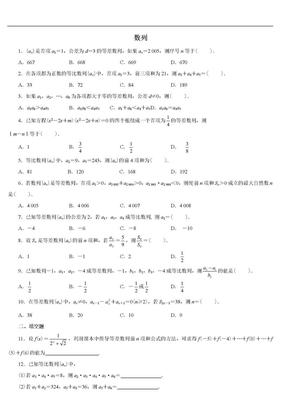 高中数学数列复习题.doc