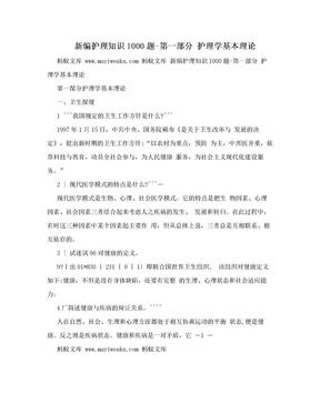 新编护理知识1000题-第一部分  护理学基本理论.doc