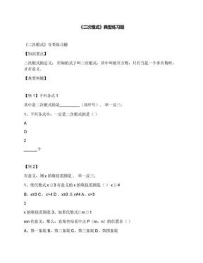 《二次根式》典型练习题.docx