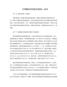 中国脑血管病防治指南—2005.doc