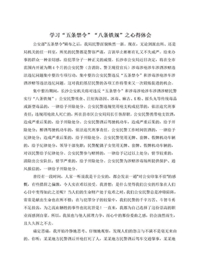 """学习""""五条禁令""""""""八条铁规""""之心得体会.doc"""