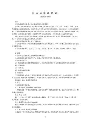 重大危险源辨识GB18218-2000.doc