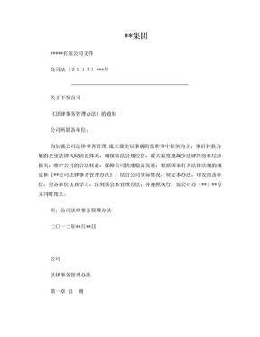 公司法律事务管理办法.doc