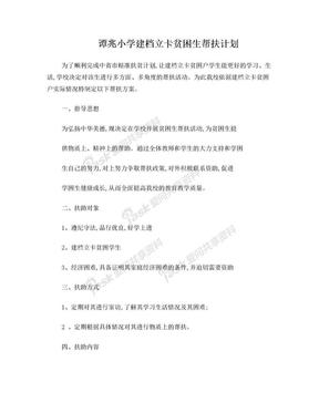 建档立卡贫困生帮扶计划1.doc