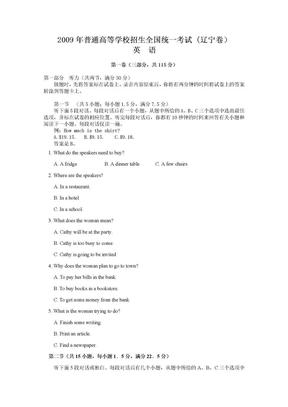 2009年全国高考英语试题及答案-辽宁卷.doc