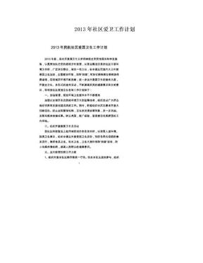 2013年社区爱卫工作计划.doc